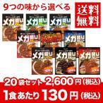 ハチ食品 メガ盛りカレーシリーズ 20袋まとめ買い9種