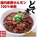 どて煮 150gx2 (300g) 名古屋の味 ビールとご飯にあう 国産豚ホルモン100% ポイント消化 ポスト投函便送料無料 500円ポッキリ