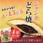 特価 ジャンボ どら焼き 4個セット 北海道産小豆100%