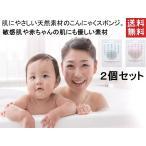 敏感肌 にも 赤ちゃん の肌にも安心して使える スポンジ  天然こんにゃく スポンジ  2個セット 500円ポッキリ送料無料  ポスト投函便