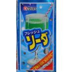 フレッシュ ソーダ 松山製菓 粉末 ジュース 20袋 ポスト投函便利用 送料無料