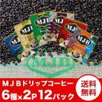 MJBドリップコーヒー バラエティーセット 6種類×2pパック ポスト投函便 送料無料
