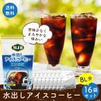 MJB 水出し アイスコーヒー 8個×2袋 たっぷり 8L分 1個 500ml ポスト投函便 送料無料 水出し珈琲 コーヒー