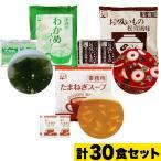 スープ セット 永谷園 業務用 計30袋 お吸いもの 松茸風味・わかめスープ・たまねぎスープ ポスト投函便送料無料