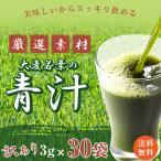 大麦若葉の青汁 3g 63袋