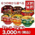 【送料無料 ※北海道・沖縄は除く】日清食品 ラ王 1ケース12個入 6つの味から選べる カップラーメン まとめ買い