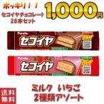 【 送料無料 】 訳あり セコイヤチョコレート 28本セット 選べる (ミルク、いちご、ビター...