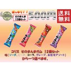 駄菓子 コリス そのまんま ガム 12個セット(ソーダ、ピーチ、コーラ、グレープ、お任せアソート)から選べます。 500円 ポッキリ ポスト投函便 ポイント 消化