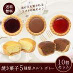 焼き菓子 6種類 タルト 12個セット 老舗の人気 洋菓子 クリックポスト1000円 ポッキリ ポスト投函便 送料無料