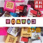 チロルチョコ バラエティパック 25粒セット チョコレート 駄菓子  チョコ 送料無料 ポスト投函便 グルメ