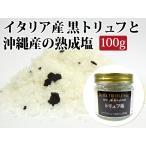 【送料無料】黒トリュフ塩【100g】イタリア産黒トリュフと沖縄産の熟成塩 贅沢三昧 香りの料理 調味料