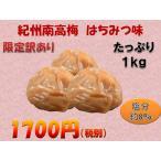 数量限定 訳あり 紀州南高梅使用 梅干し はちみつ味 1キロ  訳ありですが、和歌山県紀州南高梅をこだわりをもって作りました。