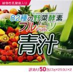 訳あり 82種の野菜酵素×フルーツ青汁 3g×25包 DM便発送 500円ポッキリ送料無料 1杯約20円! 化粧箱を折りたたんで送ります。ポイント消化