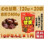 むき甘栗 120g 20個セット 合計 2.4kg   送料無料  【甘栗】