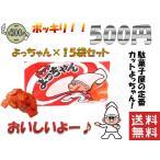 送料無料 カット よっちゃん いか 10g×15袋 500円 ポッキリ ポイント消化 DM便