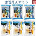 訳あり 沖縄 雪塩ちんすこう 36個 2種類 6個×各3袋 計6袋セット ミルク風味 お土産 雪塩 ちんすこう ポスト投函便 1000円ポッキリ 送料無料