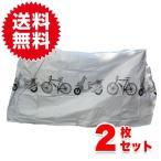 【2枚セット】大きめ 特大自転車カバー ロードバイク・マウンテンバイクに 自転車 アクセサリー・グッズ サイクルカバー