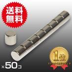 小さくても 超強力 磁石 50個セット 円柱形ネオジウム磁石 マグネット 10mm×10mm 鳩よけ