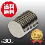 小さく薄い 超強力 磁石 30個セット円柱形ネオジウム磁石 マグネット 15mm×2mm 鳩よけ