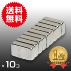 小さく薄い 超強力 磁石10個セット 長方形ネオジウム磁石 マグネット  5mm×3mm×1.5mm 鳩よけ