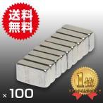小さく薄い 超強力 磁石100個セット 長方形ネオジウム磁石 マグネット  5mm×3mm×1.5mm 鳩よけ