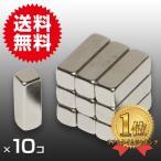 小さくても 超強力 磁石 10個セット 長方形ネオジウム磁石 マグネット 15mm×5mm×5mm 鳩よけ