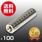 小さくても超強力 100個セット 丸型皿穴付 ネオジウム磁石 マグネット 12mm×5mm ネジ4mm 鳩よけ DIY