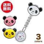 かわいい パンダの クリップ付き ナースウォッチ キッズ 接客業の方にも 腕時計 レディース腕時計
