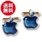 Cuff - ブルーアップルカフスボタン(カフリンクス)  メンズジュエリー・アクセサリー カフス