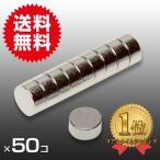 小さくても 超強力 磁石 50個セット 円柱形ネオジウム磁石 マグネット 6mm×3mm 鳩よけ