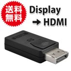 DisplayPort → HDMI 変換コネクタ 持ち運び便利 DisplayPort-HDMI 変換アダプタ ディスプレイポート(オス) → HDMI(メス)変換アダプター