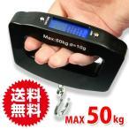 【MAX50kg】 ラゲッジチェッカー 吊り下げ式 デジタルスケール スーツケースの計量に 吊り下げ秤 吊下げ はかり