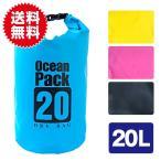 ショッピングプールバッグ 20L 2way 防水バッグ ドライバッグ ドライチューブ ダイビング プール 海 海水浴 マリン スポーツ アウトドア スイミング 防水 収納 バッグ 防水ケース