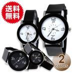 【ペア販売】シリコン ペア ウォッチ セット 時計 腕時計 男女兼用 メンズ レディース キッズ 腕時計 シンプル ユニセックス 腕時計