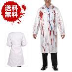 白衣 ドクター ナース 医者 大人用 手術 ハロウィン コスプレ 仮装 衣装 コスチューム ホラー ゾンビ