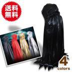 死神ロングマントフード付きコート子供大人キッズ魔法使いローブ悪魔サタンデビルホラー怖い仮装衣装ハロウィンコスプレコスチューム