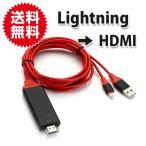 簡単 接続 iPhone HDMIケーブル Lightning to HDMI変換 変換 ケーブル 接続 出力 ミラーリング 充電 コネクタ iPhone 7 Plus 6 6s USBケーブル