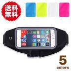 スマホ 防水 ランニングポーチ ウエスト ポーチ ジョギング ランナーポーチ ウエストバッグ 伸縮 ベルト調整 iPhone 6 6s plus