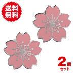 2個セット 小さな 桜 モチーフ 校章風 留め具 ピンバッチ ピンバッジ かわいい ワンポイント 制服の コスプレにも
