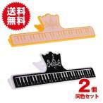 同色2個入 大きめ 音楽 楽譜 譜面 ミュージックブック クリップ ページホルダー ピアノ 鍵盤 音楽雑貨 発表会 記念品