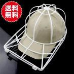 キャップ 帽子 ウォッシャー クリーナー 洗濯 ネット 型崩れ シワ 防止 お手入れ