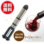 プラスアルファ 正規品エアーポンピング式ワインオープナー単品(フォイルカッター無し) コルク抜きエクスプローラー