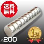 小型 薄型 超強力 磁石 200個セット 円形 ネオジム磁石 マグネット 5mm× 2mm 鳩よけ DIY