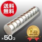 小型 薄型 超強力 磁石 50個セット 円形 ネオジム磁石 マグネット 5mm× 2mm 鳩よけ DIY