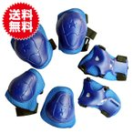 【ブルー】キッズ用 プロテクター 6点セット 子供用 練習用 パッド