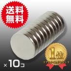 小型 薄型 超強力 磁石 10個セッ円形 ネオジム磁石 マグネット 10mm× 2mm 鳩よけ DIY