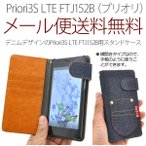 ショッピングlte FREETEL Priori3S LTE 手帳型 ケース カバー フリーテル FTJ152B