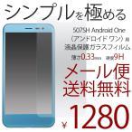 507SH Android One/AQUOS ea アンドロイド ワン 液晶保護 ガラスフィルム 強化ガラス