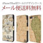 iphone7 Plus カバー おしゃれ 手帳型 ワールドデザイン ケースポーチ アンティークデザイン アイフォン7プラス