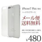 iPhone7 Plus ケース iPhone7plus カバー おしゃれ アイフォン7プラス アイフォンケース シンプル スマホケース スマホカバー ハードクリアケース クリア 透明